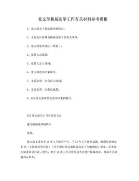 党支部换届选举工作有关材料参考模板.doc