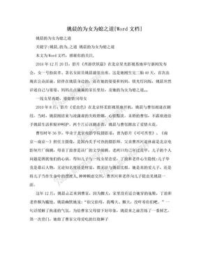 姚晨的为女为媳之道[Word文档].doc