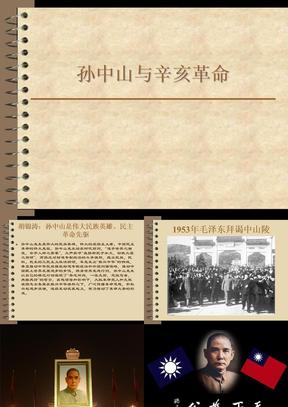 孙中山与辛亥革命.ppt