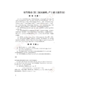 初等数论(第三版闵嗣鹤,严士健习题答案).doc