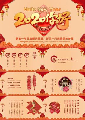 米色2020鼠年卡通新年活动策划PPT模板.pptx