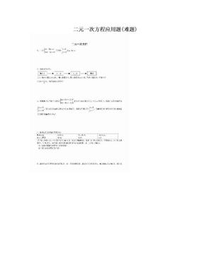 二元一次方程应用题(难题).doc