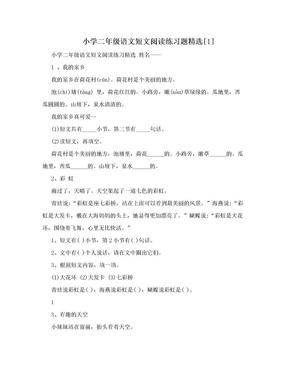 小学二年级语文短文阅读练习题精选[1].doc