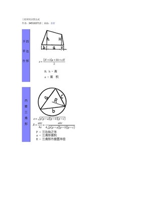 工程常用计算公式.doc