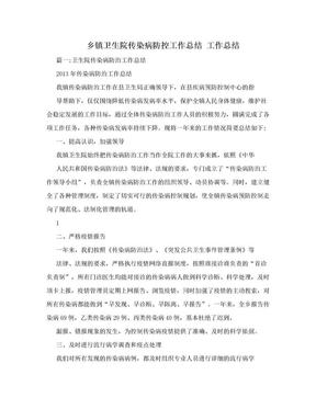 乡镇卫生院传染病防控工作总结  工作总结.doc