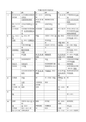 平翘舌常用字速查表.doc