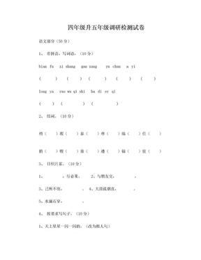 四年级升五年级调研检测试卷.doc