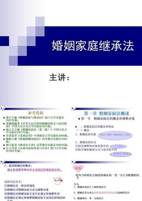 婚姻家庭法课件.ppt