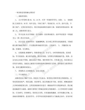 一例同性恋易性癖心理调整.doc.doc