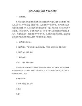 中学生心理健康调查问卷及报告.doc