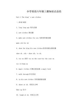 新译林小学六年级英语6A全部知识点.doc