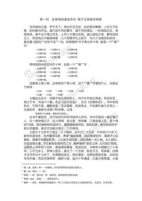 怡情逸史.pdf
