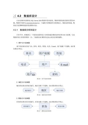 学校通讯录管理系统数据库设计.doc