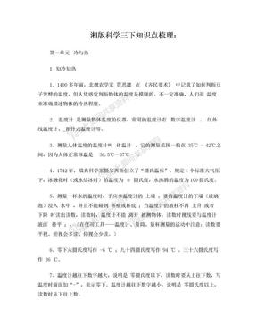 湘教版小学科学三年级下册复习资料整理.doc