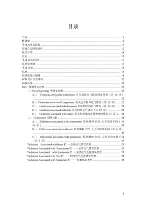 Dxp2004教程.doc
