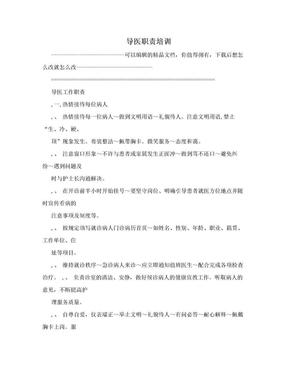 导医职责培训.doc