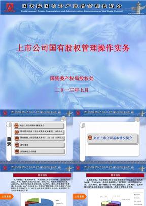 2.上市公司国有股权管理操作实务(产权局股权处处长  谢小兵).ppt
