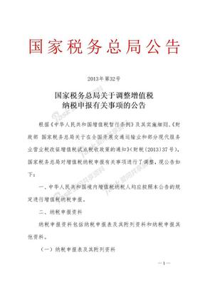 2013年第32号国家税务总局公告.DOC