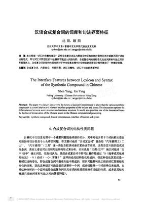 汉语合成复合词的词库和句法界面特.pdf