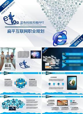 扁平科技风格互联网行业职业规划培训PPT.pptx