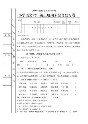 六年级语文试卷六年级上册期末.doc