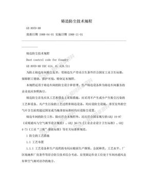 铸造防尘技术规程.doc