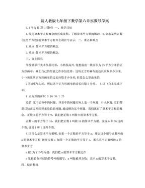 新人教版七年级下数学第六章实数导学案.doc