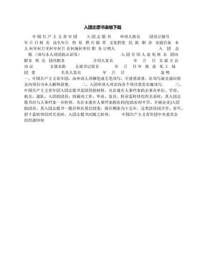 入团志愿书表格下载.docx