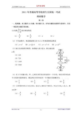2011年高考试题——数学理(新课标卷)word版.doc