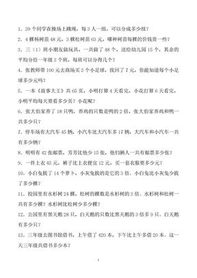 小学三年级数学应用题大全(500题最全).doc