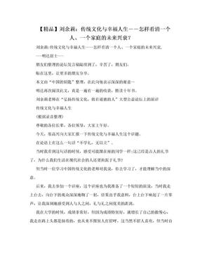 【精品】刘余莉:传统文化与幸福人生――怎样看清一个人、一个家庭的未来兴衰?.doc