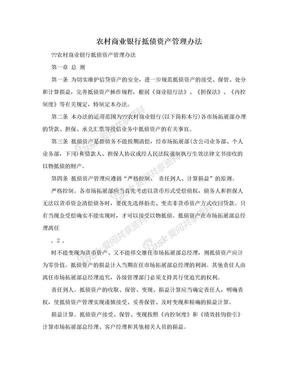 农村商业银行抵债资产管理办法.doc