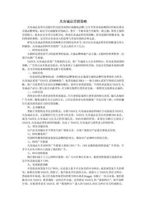 凡客诚品营销策略.doc