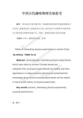 趣味物理实验中国古代趣味物理实验拾零.doc