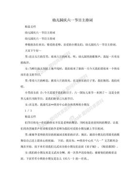 幼儿园庆六一节目主持词.doc