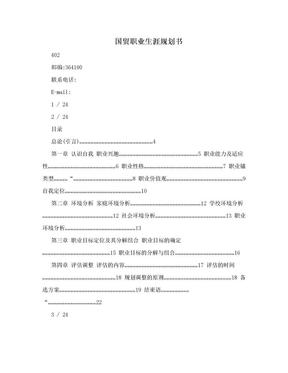 国贸职业生涯规划书.doc
