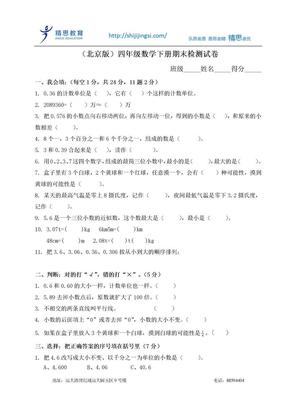 小学数学四年级下册期末试题(北京版).doc