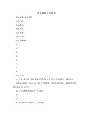 会议流程公司周会.doc