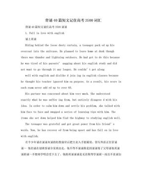 背诵40篇短文记住高考3500词汇.doc