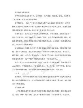 早恋的利与弊辩论赛.doc