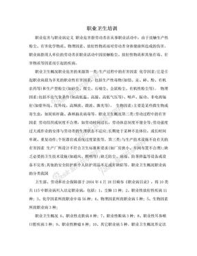 职业卫生培训.doc