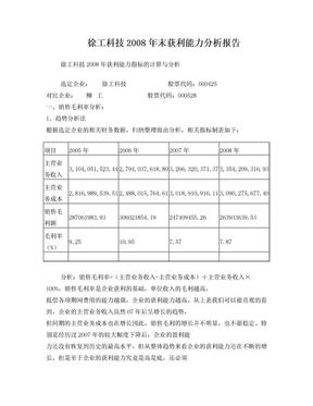 徐工科技2008年末获利能力分析报告.doc