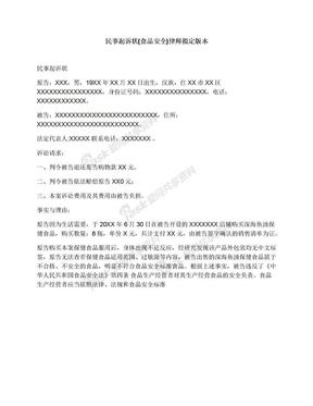 民事起诉状(食品安全)律师拟定版本.docx