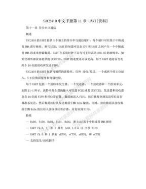 S3C2410中文手册第11章 UART[资料].doc