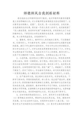小学教师自我剖析.doc