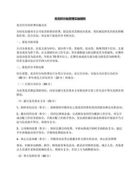 党员积分制管理实施细则.docx
