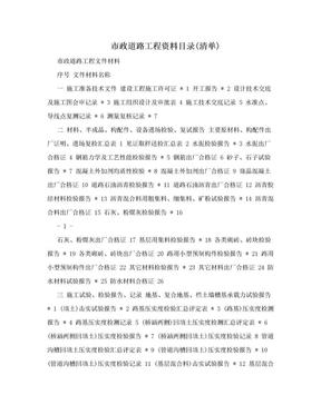 市政道路工程资料目录(清单).doc