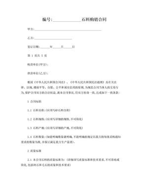石料购销合同协议模板.doc