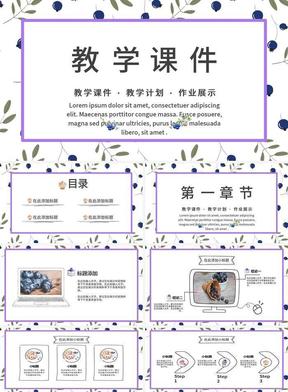 手绘风蓝莓边框手绘风教学课件PPT模板.pptx