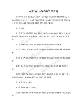 内蒙古自治区物业管理条例.doc